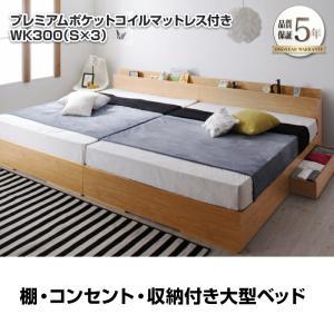 大型ベッド 収納ベッド 棚付き コンセント付き Cedric セドリック プレミアムポケットコイルマットレス付き WK300 (シングル×3台) ベッド bookshelf
