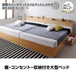 大型ベッド 収納ベッド 棚付き コンセント付き Cedric セドリック 国産カバーポケットコイルマットレス付き WK300 (シングル×3台) ベッド bookshelf