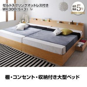 大型ベッド 収納ベッド 棚付き コンセント付き Cedric セドリック ゼルトスプリングマットレス付き WK300 (シングル×3台) ベッド ワイドキングサイズ bookshelf