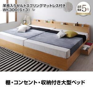 大型ベッド 収納ベッド 棚付き コンセント付き Cedric セドリック 羊毛入りゼルトスプリングマットレス付き WK300 (シングル×3台) ベッド bookshelf