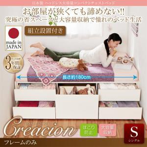 組立設置付き 日本製 収納ベッド シングル 省スペース 大容量ベッド Creacion クリージョン フレームのみ シングルサイズ コンパクト 省スペース 簡単組立 bookshelf