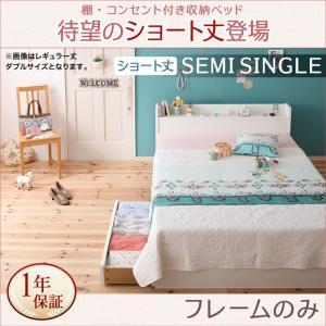 棚付き コンセント付き 収納付きベッド セミシングル Fleur フルール ショート丈 フレームのみ セミシングルサイズ ベッド ベット 収納ベッド 宮棚|bookshelf