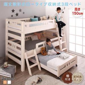 3段ベッド 頑丈 ロータイプ 収納式 三段ベッド triperro トリペロ ベッド ベット すのこベッド スノコベッド ロータイプベッド 子供部屋 こども部屋 子供ベッド|bookshelf