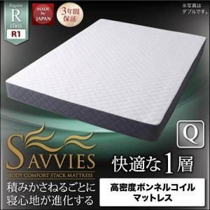 スタックマットレス サヴィーズ レギュラー R1 高密度ボンネルコイル クイーンサイズ マットレス ボンネルコイルマットレス ベッドマット ボンネルマット|bookshelf