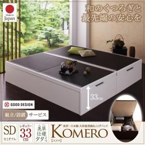 組立設置 日本製 セミダブル 畳ベッド 跳ね上げ式ベッド Komero コメロ レギュラー・セミダブルベッド ベット ベッド 跳ね上げ式 ベッド 大容量 大量収納 bookshelf