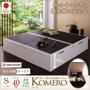 組立設置 日本製 シングル 畳ベッド 跳ね上げ式ベッド Komero コメロ ラージ・シングルベッド ベット ベッド 跳ね上げ式 ベッド 大容量 大量収納 bookshelf