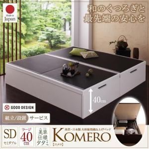 組立設置 日本製 セミダブル 畳ベッド 跳ね上げ式ベッド Komero コメロ ラージ・セミダブルベッド ベット ベッド 跳ね上げ式 ベッド 大容量 大量収納 bookshelf