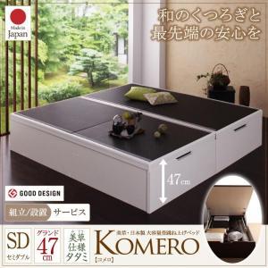 組立設置 日本製 セミダブル 畳ベッド 跳ね上げ式ベッド Komero コメロ グランド・セミダブルベッド ベット ベッド 跳ね上げ式 ベッド 大容量 大量収納 国産収納|bookshelf