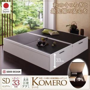 日本製 セミダブル 畳ベッド 跳ね上げ式ベッド Komero コメロ レギュラー・セミダブルベッド ベット ベッド 跳ね上げ式 ベッド 大容量 大量収納 bookshelf