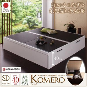 日本製 セミダブル 畳ベッド 跳ね上げ式ベッド Komero コメロ ラージ・セミダブルベッド ベット ベッド 跳ね上げ式 ベッド 大容量 大量収納 bookshelf