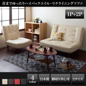 日本製 ハイバックソファ (1P+2Pセット) ソファーセット 合皮レザー Lynette リネット レザー ハイバックコイルソファ ソファ ポケットコイル ローソファー bookshelf