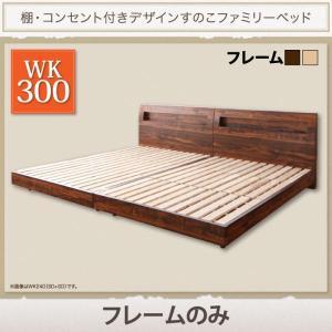 ローベッド 棚付き コンセント付き Pelgrande ペルグランデ フレームのみ WK300 ベッド ベット すのこ ローベット 北欧風 連結ベッド スノコ 分割 低いベッド bookshelf