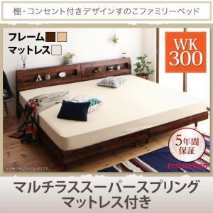 ローベッド 棚付き コンセント付き Pelgrande ペルグランデ マルチラススーパースプリングマットレス付 WK300(シングル×3) ベッド ベット すのこ ローベット bookshelf