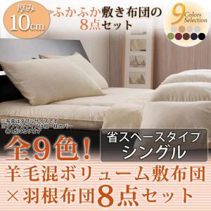 省スペースタイプ シングルサイズ 9色 羊毛混ボリューム敷布団×|bookshelf