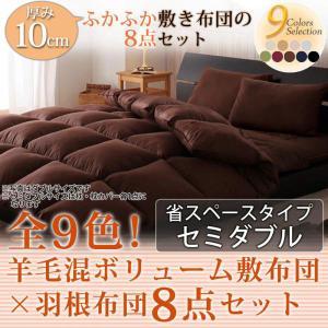 省スペースタイプ セミダブルサイズ 9色 羊毛混ボリューム敷布団|bookshelf
