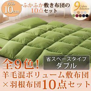 省スペースタイプ ダブルサイズ 9色 羊毛混ボリューム敷布団×羽|bookshelf