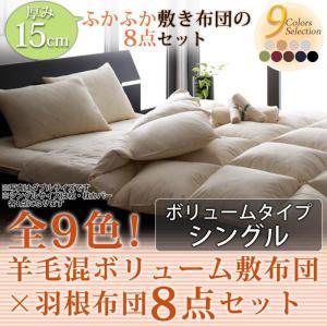 ボリュームタイプ シングルサイズ 9色 羊毛混ボリューム敷布団×|bookshelf