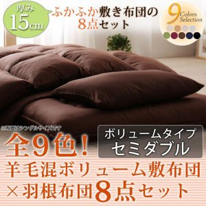 ボリュームタイプ セミダブルサイズ 9色 羊毛混ボリューム敷布団|bookshelf