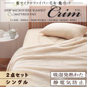 シングル 毛布&敷パッド 2点セット 新マイクロファイバー Crim bookshelf