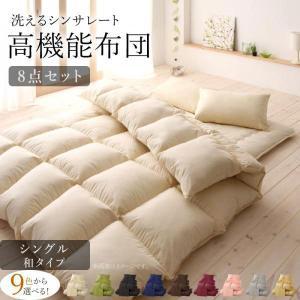 洗える抗菌防臭 シンサレート高機能中綿素材入り布団 8点セット|bookshelf