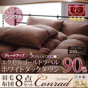 日本製 羽毛布団 セット 布団セット 和タイプ シングル エクセルゴールドラベルにパワーアップ ホワイトダックダウン90%羽毛布団8点セット Conrad|bookshelf