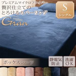 プレミアムマイクロファイバー贅沢仕立てのとろけるカバーリング gran グラン ボックスシーツ シングル 040203656 bookshelf
