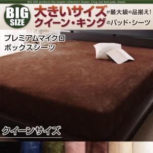 プレミアムマイクロ ボックスシーツ クイーン クイーンサイズ BO