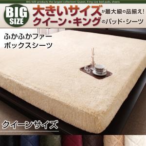ふかふかファー ボックスシーツ クイーン クイーンサイズ BOXシ bookshelf