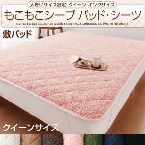 布団 寝具 敷きパッド クイーン用 大きいサイズ限定!もこもこシ bookshelf