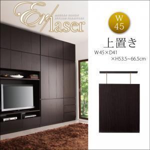 ◆上置き幅45  【サイズ】 ・45×41×53.5〜66.5cm 【製品重量】 ・11kg 【梱包...