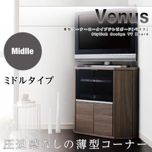薄型コーナーロータイプテレビボード Venus ベヌス ミドルタイプ|bookshelf