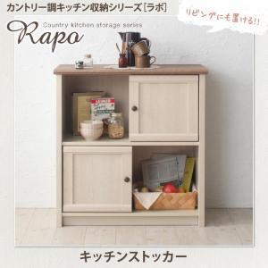 キッチンストッカー RAPO ラポ カントリー調 キッチン収納 コンパクト収納ラック 収納ケース 収納 040500354|bookshelf
