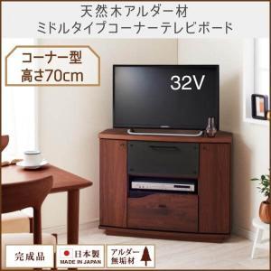 日本製 完成品 コーナーテレビ台 〜37V型対応 高さ70cm Nookis ノッキス 天然木アルダー材 ミドルタイプ TVラック コーナータイプ コーナー対応 テレビボード|bookshelf