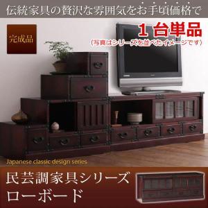 民芸調 家具 ローボード 幅100 32インチ 26インチ テレビ台|bookshelf