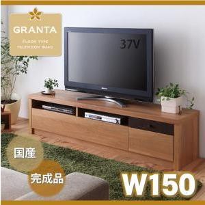 日本製 完成品 幅150 テレビ台 テレビボード GRANTA グランタ ローボード 46インチ 42インチ 32インチ 37インチ ロータイプ TV台 AVボード TVボード|bookshelf