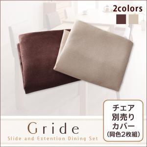 ダイニングチェアカバー Gride グライド チェア別売りカバー 同|bookshelf