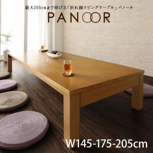 伸長式 天然木 折れ脚 エクステンションテーブル リビングテーブル パノール Lサイズ W145-205 伸縮 3段階 伸長 折りたたみ テーブル 幅145cm 幅175cm 幅205cm|bookshelf