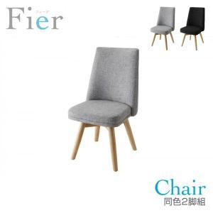 北欧 ダイニングチェア (イス・チェア) Fier フィーア チェア 2脚組 2脚セット ダイニングチェアー 椅子 チェア チェアー 食卓椅子 いす 回転 イス|bookshelf