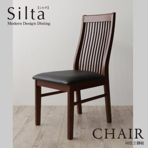 ダイニングチェア 2脚 Silta シルタ チェア (同色2脚組) ハイバックチェア ダイニングチェアー チェア チェアー 椅子 いす イス おしゃれ 食卓椅子 食|bookshelf