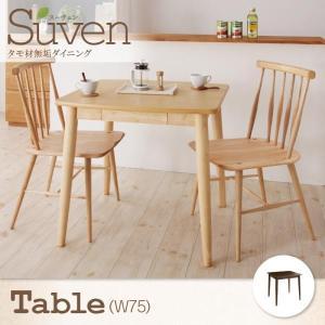ダイニングテーブル タモ無垢材 Suven スーヴェン テーブル 幅75cm 長方形 2人掛け用 2人用 テーブル 食卓テーブル 食事テーブル カフェテーブル|bookshelf