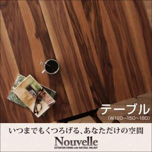 エクステンションテーブル単品 Nouvelle ヌーベル/テーブル(幅120-150-180) ダイニングテーブル 食卓テーブル 食事テーブル テーブル 木製 食卓 食卓|bookshelf