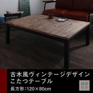 こたつ テーブル 長方形継ぎ脚付き 120×80 ローテーブル Nostalwood ノスタルウッド 炬燵テーブル コタツテーブル 古木風 ヴィンテージデザイン 継ぎ足付き bookshelf
