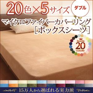 マイクロファイバーカバーリング ボックスシーツ ダブル ベッド bookshelf