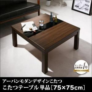 こたつテーブル 正方形 GWILT FK グウィルト エフケー こたつテーブル 75×75cm こたつ コタツ 炬燵 火燵 テーブル 机 コード収納 天板ガラス モダン bookshelf