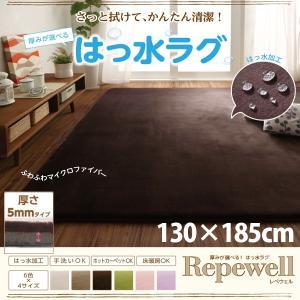 ラグ マット ラグ カーペット ラグ ダイニング ラグ はっ水ラグ Repewell レペウェル 5mm厚タイプ 130×185cm 手洗いOK ホットカーペット 床暖房 オー|bookshelf