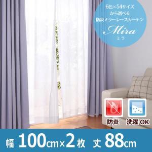 日本製 幅100cm 2枚セット 丈88 103 118cm イージーオーダー 防 bookshelf