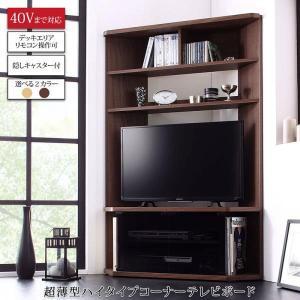 テレビ台 コーナー ハイタイプ 〜40V型対応 幅95 Nova-next ノヴァネクスト 超薄型 コーナーテレビ台 テレビボード コーナー対応 コーナータイプ 32V型|bookshelf