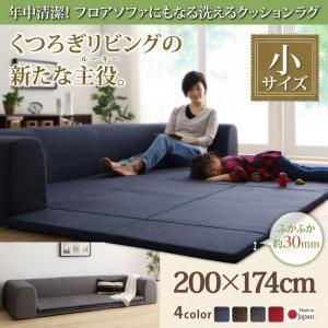 日本製 ラグ 厚手 フロアソファ クッションラグ 小 200×174 厚さ30mm カバー カバーリング 洗える 洗濯 ふかふか 防音対策 カーペット ラグ 極厚 床の傷防止|bookshelf