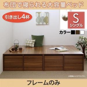 ヘッドレスベッド シングル 収納ベッド Semper センペール ベッドフレームのみ 引出し4杯 シングルベッド ベッド下収納 高さ調整可能 敷き布団対応 頑丈|bookshelf