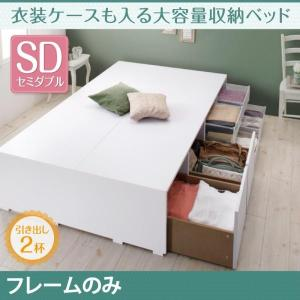ヘッドレスベッド 収納 ベッド セミダブル Friello フリエーロ ベッドフレームのみ 引出し2杯 セミダブルベッド ベッド下収納 高さ調整可能 敷き布団対応 頑丈 bookshelf